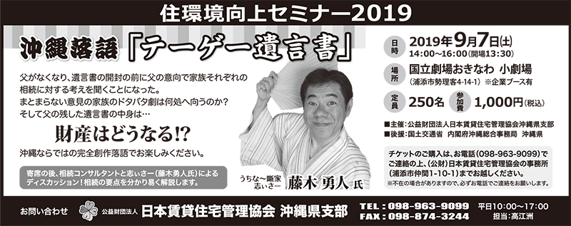 日本 賃貸 住宅 管理 協会